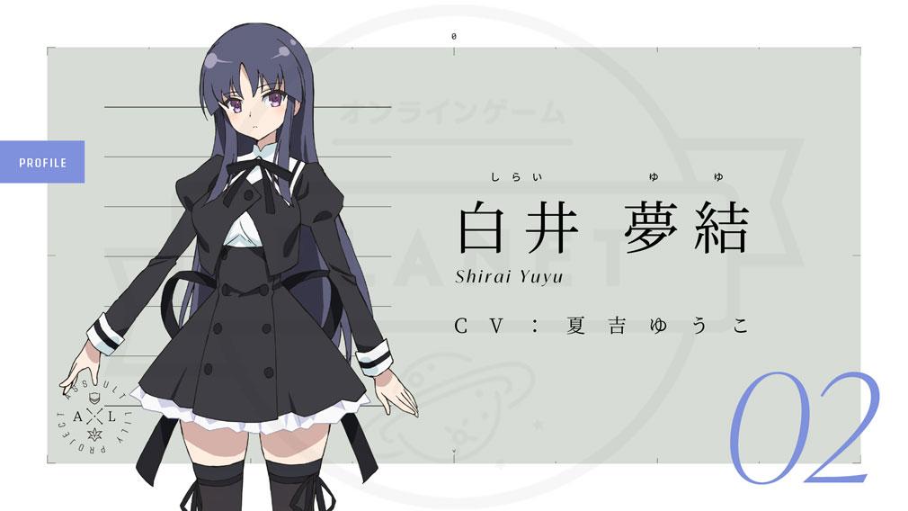アサルトリリィ キャラクター『白井夢結 (しらいゆゆ)』紹介イメージ