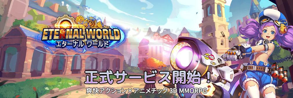 エターナルワールド(Eternal World) フッターイメージ