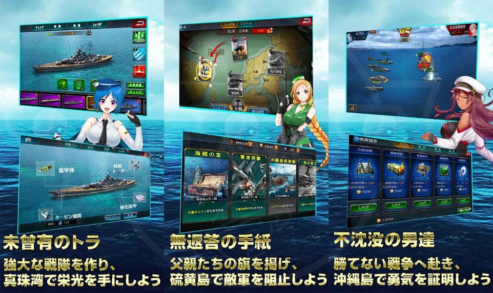 戦艦バトル ウォーシップコレクション ゲーム概要紹介イメージ