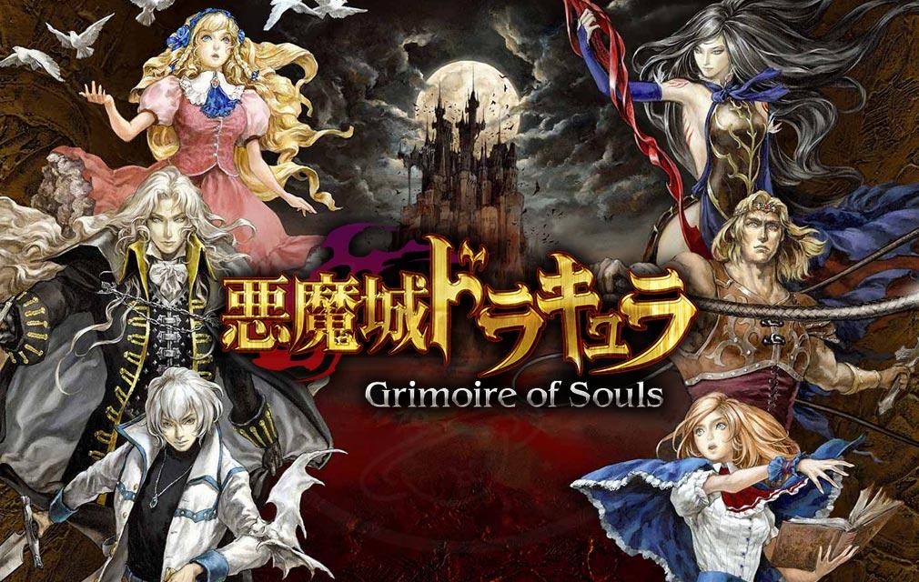 悪魔城ドラキュラ Grimoire of Souls(ドラキュラGoS) キービジュアル