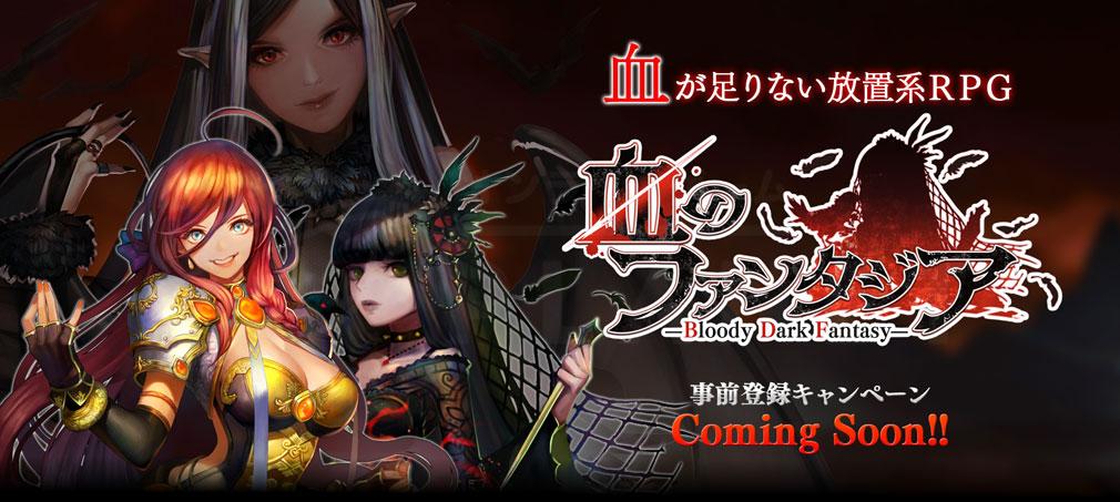 血のファンタジア Bloody Dark Fantasy(ちのふぁん) キービジュアル