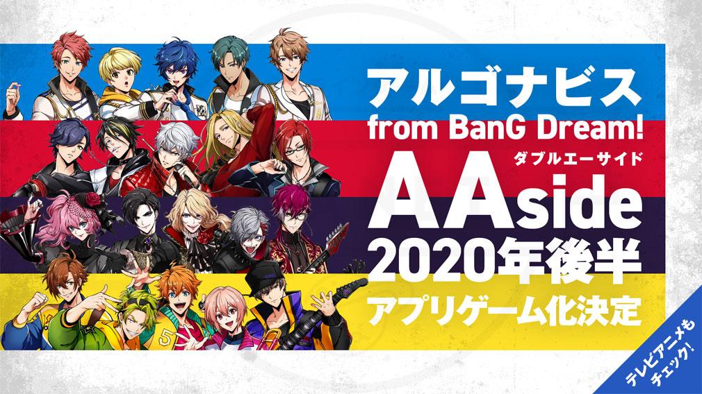 アルゴナビス from BanG Dream!AAside(ダブルエーサイド) キービジュアル
