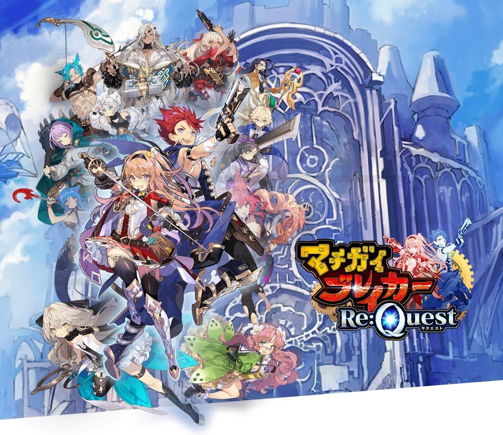 マチガイブレイカー Re Quest(リクエスト)マチブレ キービジュアル