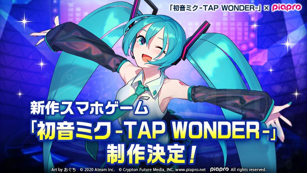 初音ミク TAP WONDER(ミクたぷ) 制作決定キービジュアル