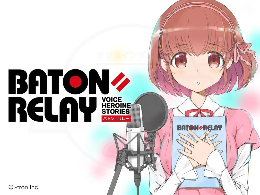 BATON=RELAY(バトンリレー) キービジュアル