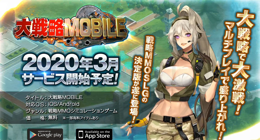 大戦略 MOBILE(大戦略モバイル) サイトTOPキャプチャーイメージ