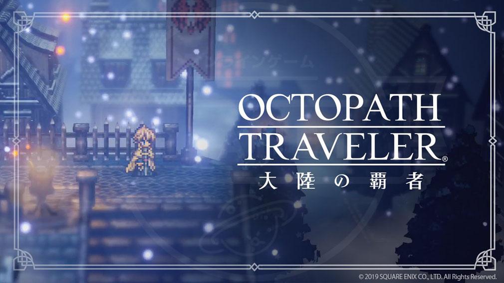オクトパストラベラー 大陸の覇者(OCTOPATH TRAVELER) キービジュアル