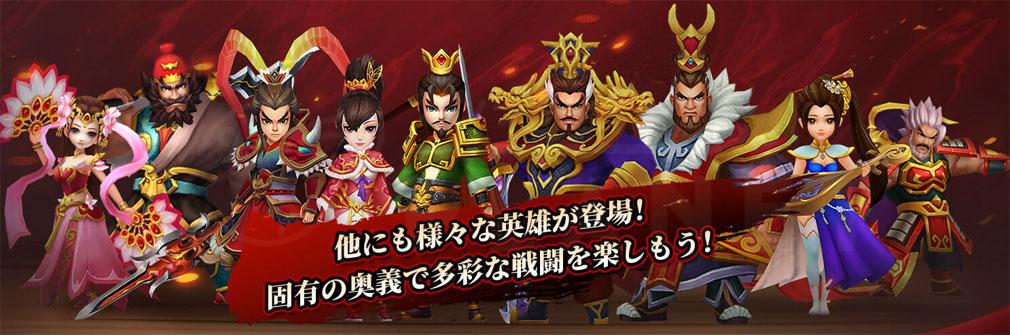 ぐんゆう!群雄 登場する様々な三国武将キャラクター紹介イメージ