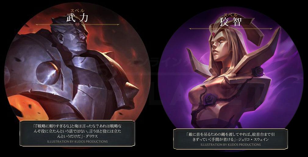 レジェンドオブルーンテラ(Legends of Runeterra)LoR 『武力』『狡智』紹介イメージ