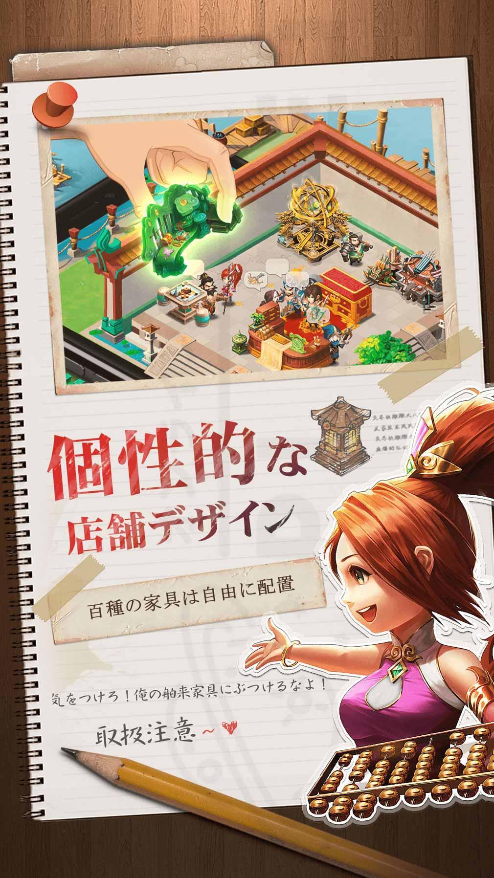 三国鍛冶物語 最高の商会を目指せ 店舗デザイン紹介イメージ