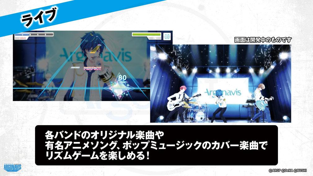 アルゴナビス from BanG Dream!AAside(ダブルエーサイド) 『ライブパート』紹介イメージ