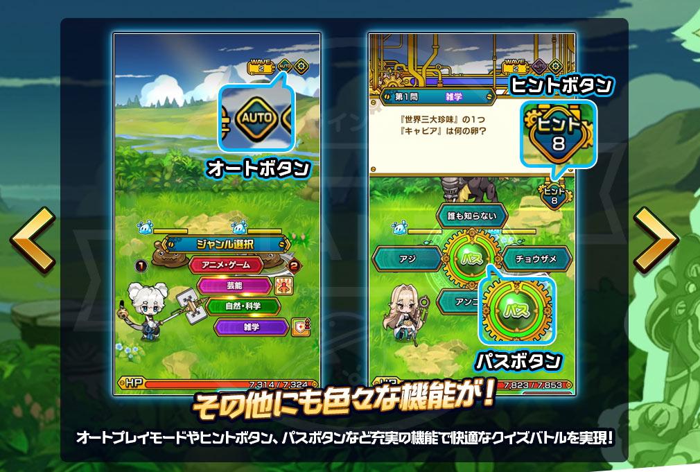 マチガイブレイカー Re Quest(リクエスト)マチブレ オートプレイモードやヒントボタン紹介イメージ