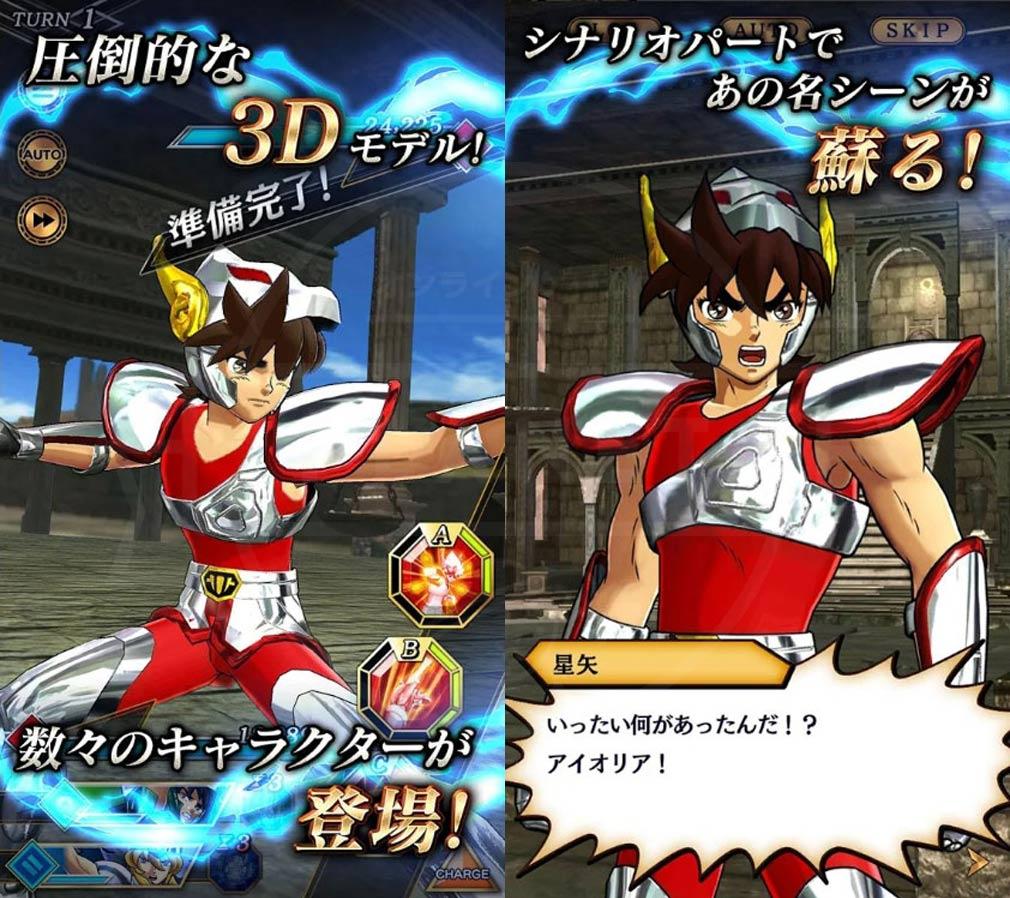 聖闘士星矢 シャイニングソルジャーズ(星矢SSS) 3Dグラフィックス、ストーリー『黄金十二宮編』紹介イメージ