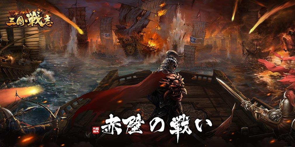 新三国戦志 いくさば 『赤壁の戦い』紹介イメージ