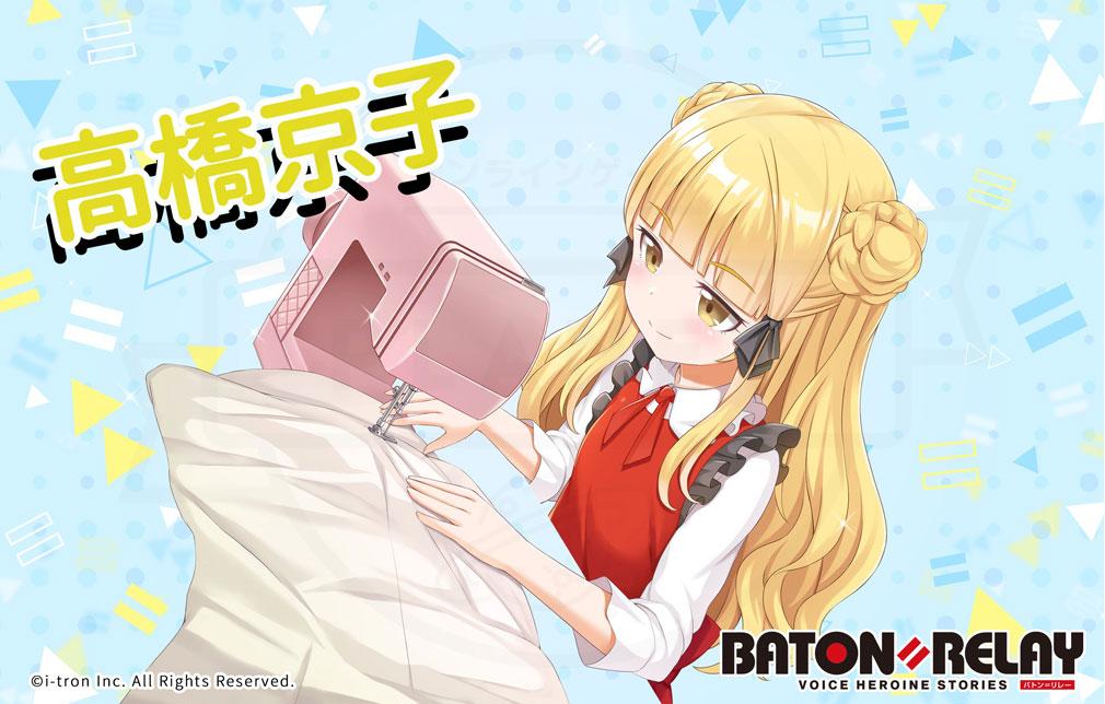 BATON=RELAY(バトンリレー) キャラクター『高橋 京子』紹介イメージ