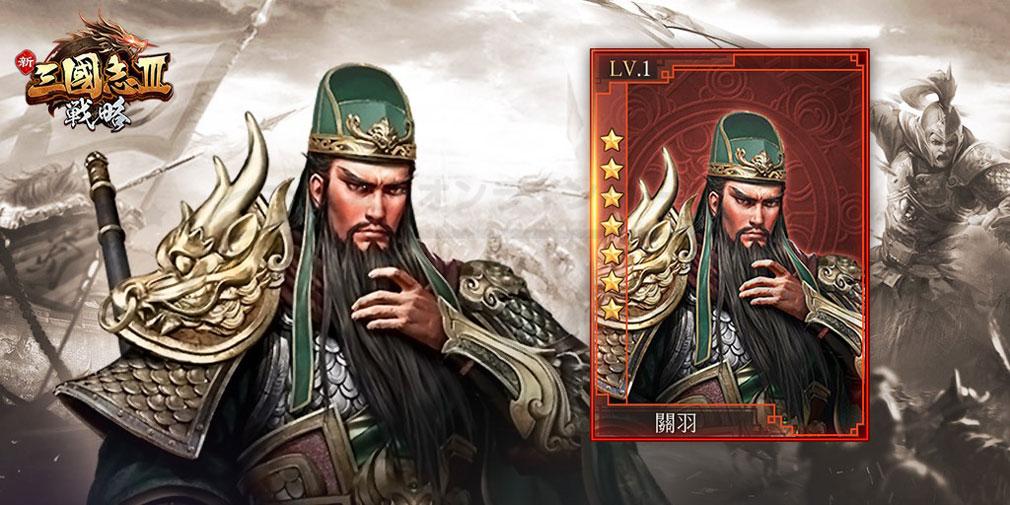 新三國志III(新三國志3) キャラクター『関羽』紹介イメージ