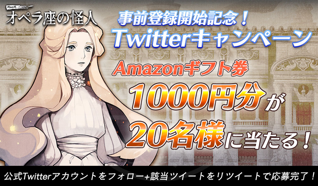 MazM(メズム) オペラ座の怪人 Amazonギフト券が当たるTwitterキャンペーン紹介イメージ