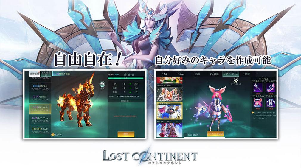 Lost Continent 終りなき冒険へ(ロスコン) キャラ作成紹介イメージ