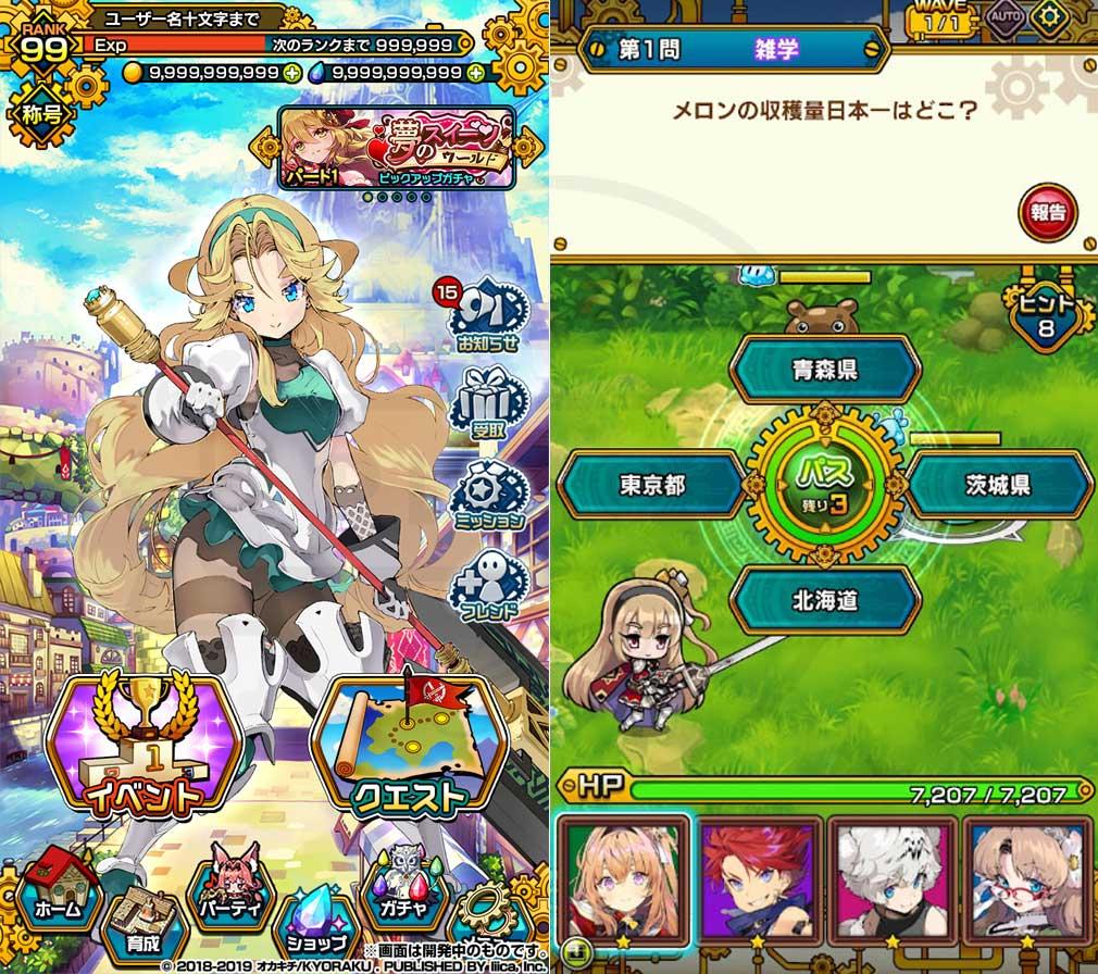 マチガイブレイカー Re Quest(リクエスト)マチブレ ホーム画面、クイズスクリーンショット