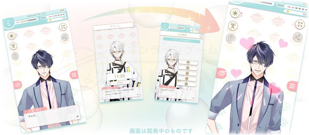 ふろ恋 私だけの入浴執事 『フロピスト』とのコミュニケーション紹介イメージ