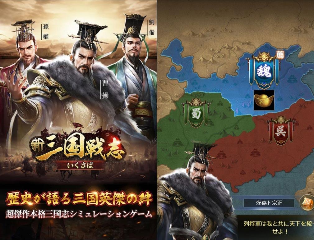 新三国戦志 いくさば 三国から選択する紹介イメージとスクリーンショット