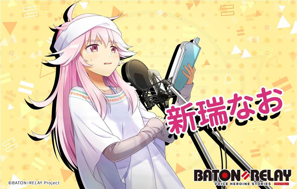 BATON=RELAY(バトンリレー) キャラクター『新瑞 なお』紹介イメージ