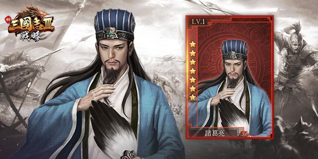新三國志III(新三國志3) キャラクター『諸葛亮』紹介イメージ
