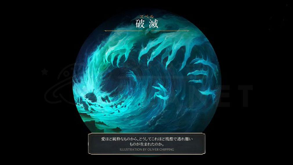 レジェンドオブルーンテラ(Legends of Runeterra)LoR 『破滅』紹介イメージ