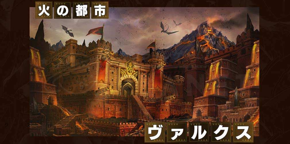モンスターハンターライダーズ(MHR) 火の都市『ヴァルクス』紹介イメージ