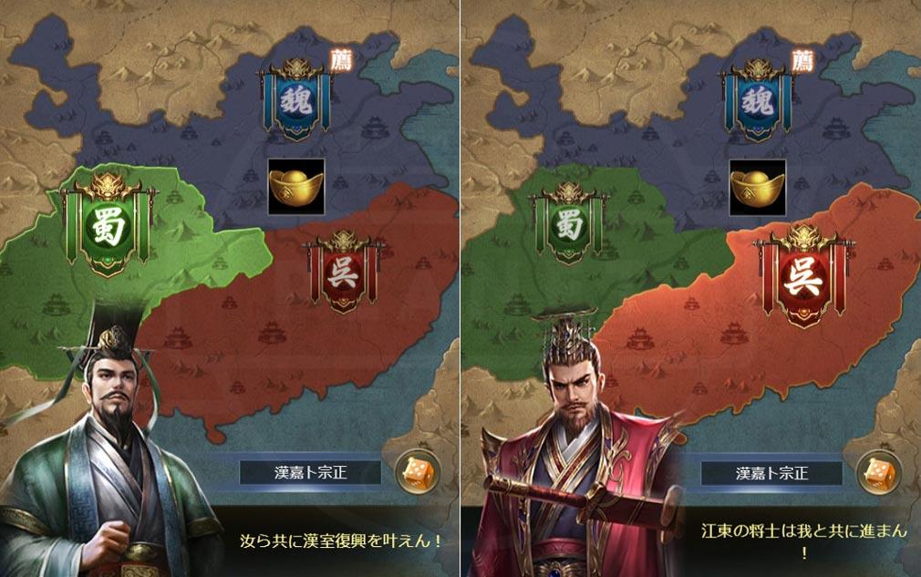新三国戦志 いくさば 三国の中から自分が所属する国を1つを選択するスクリーンショット
