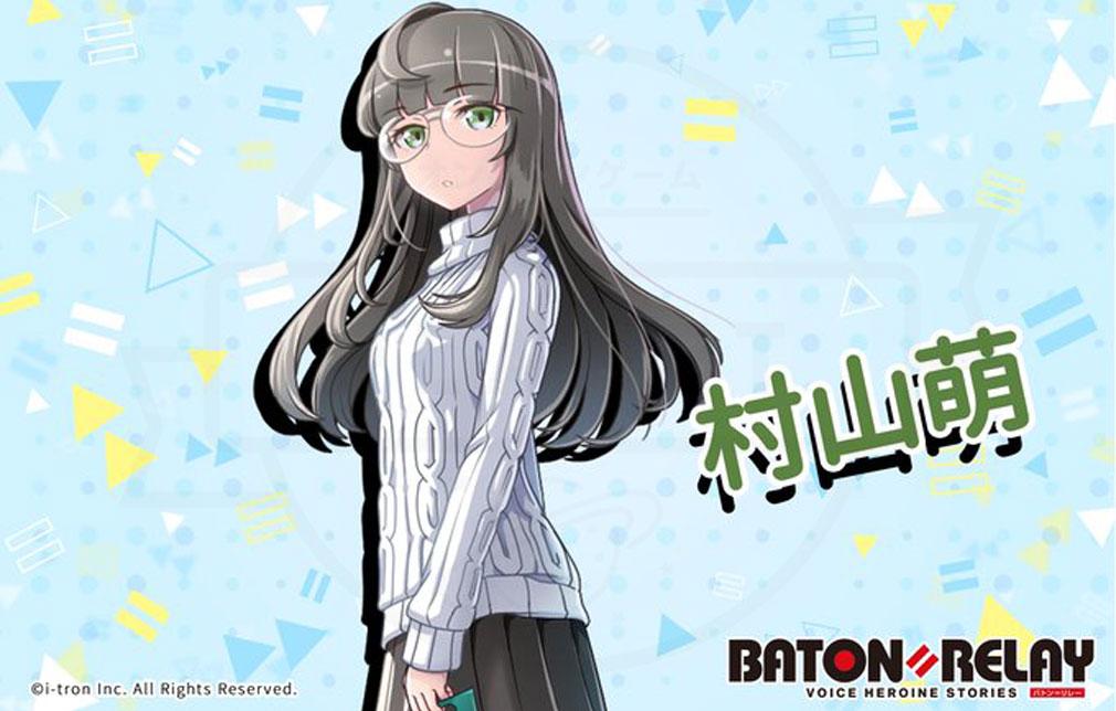 BATON=RELAY(バトンリレー) キャラクター『村山 萌』紹介イメージ