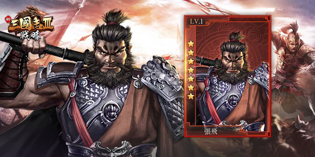 新三國志III(新三國志3) キャラクター『張飛』紹介イメージ