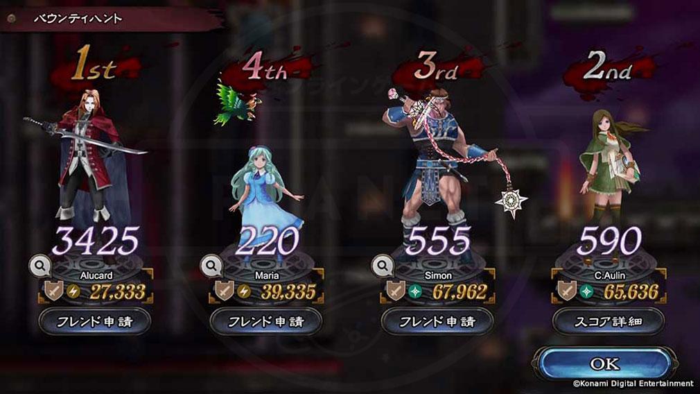 悪魔城ドラキュラ Grimoire of Souls(ドラキュラGoS) トップを目指すスクリーンショット