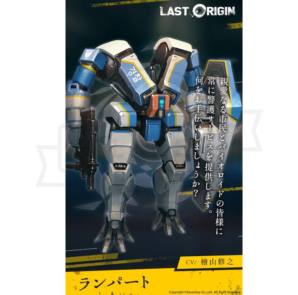 ラストオリジン(LAST ORIGIN)ラスオリ キャラクター『ランパート』紹介イメージ
