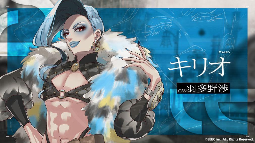 ウーユリーフの処方箋 キャラクター『キリオ』紹介イメージ