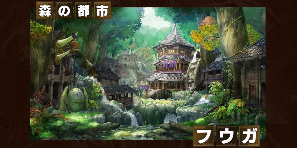 モンスターハンターライダーズ(MHR) 森の都市『フウガ』紹介イメージ