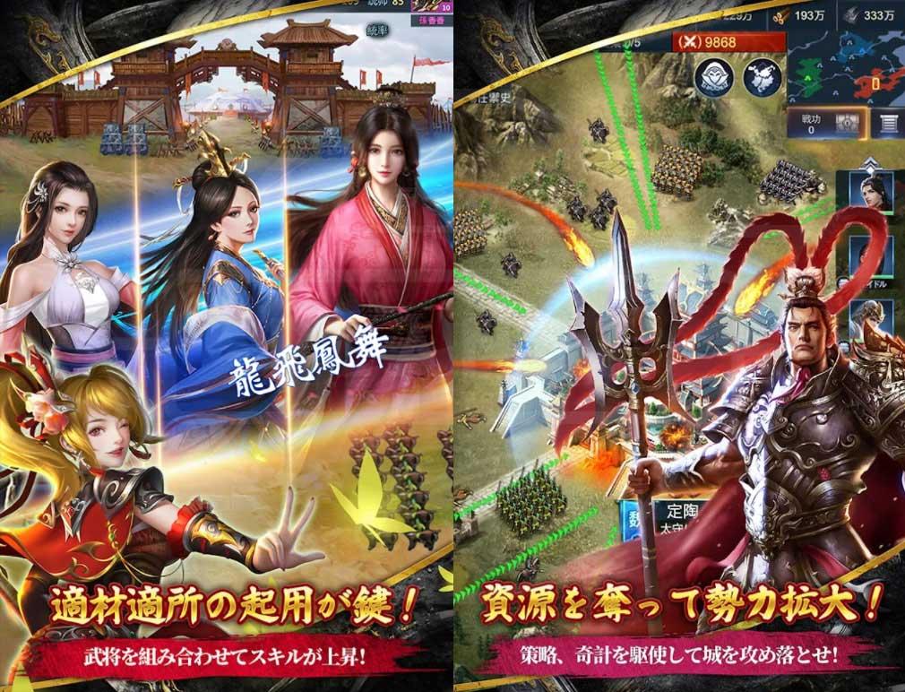 新三国戦志 いくさば 内政、戦闘の適材適所に英雄を起用する紹介イメージ
