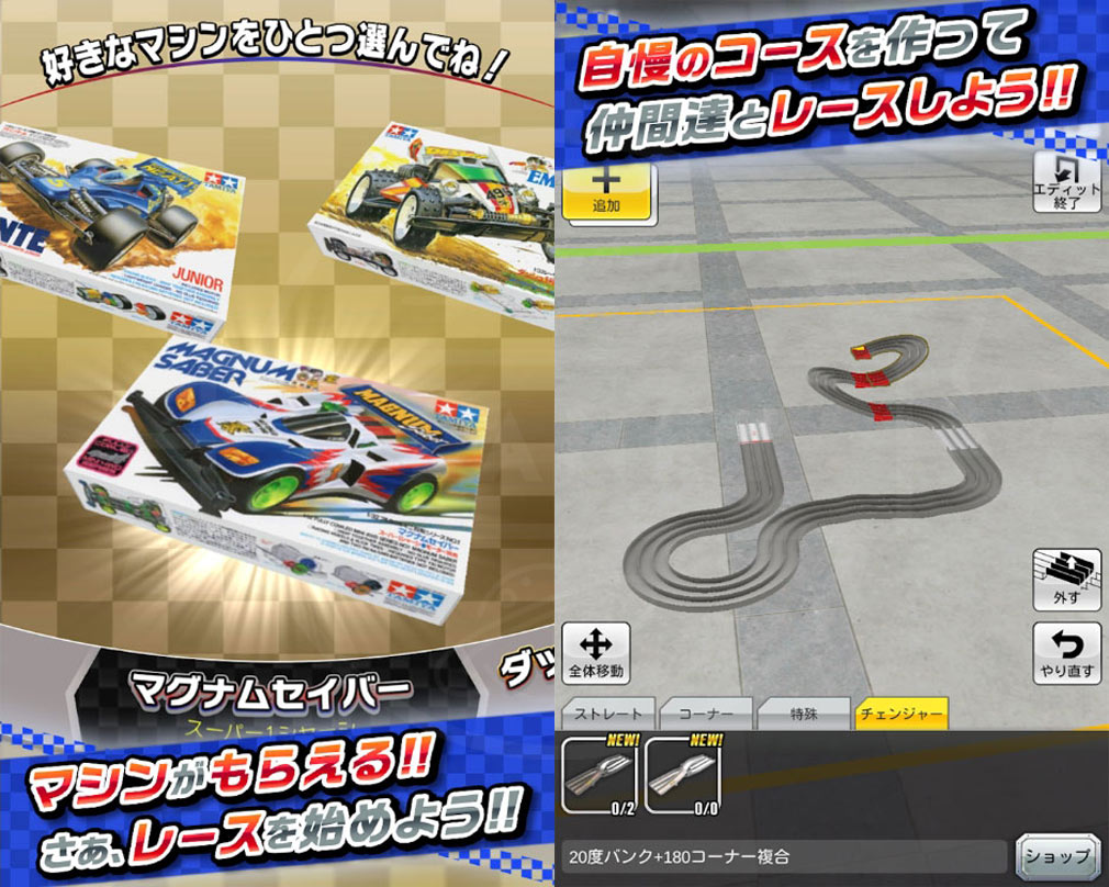 ミニ四駆 超速グランプリ(超速GP) 『レース』報酬、『コースエディット』紹介イメージ