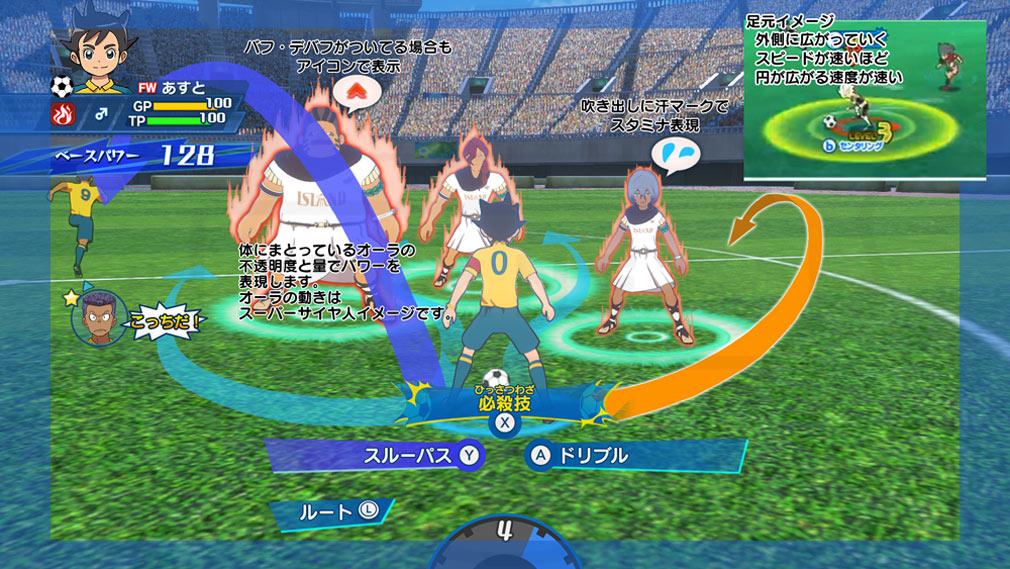 イナズマイレブン 英雄たちのグレートロード 試合中の対峙モード解説イメージ