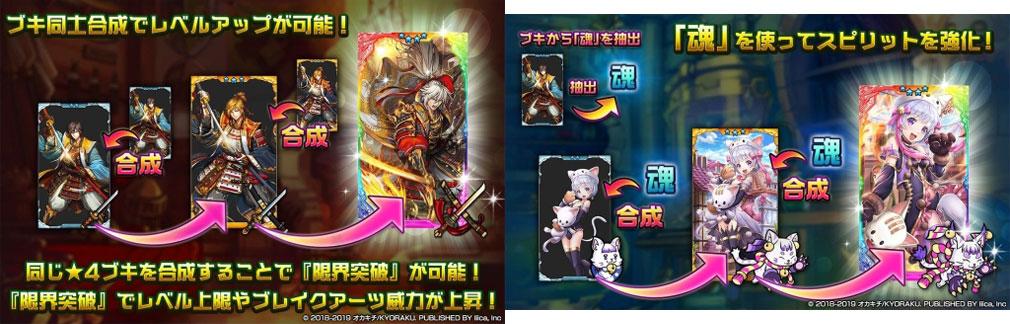 マチガイブレイカー Re Quest(リクエスト)マチブレ 『ブキ』『スピリット』育成紹介イメージ