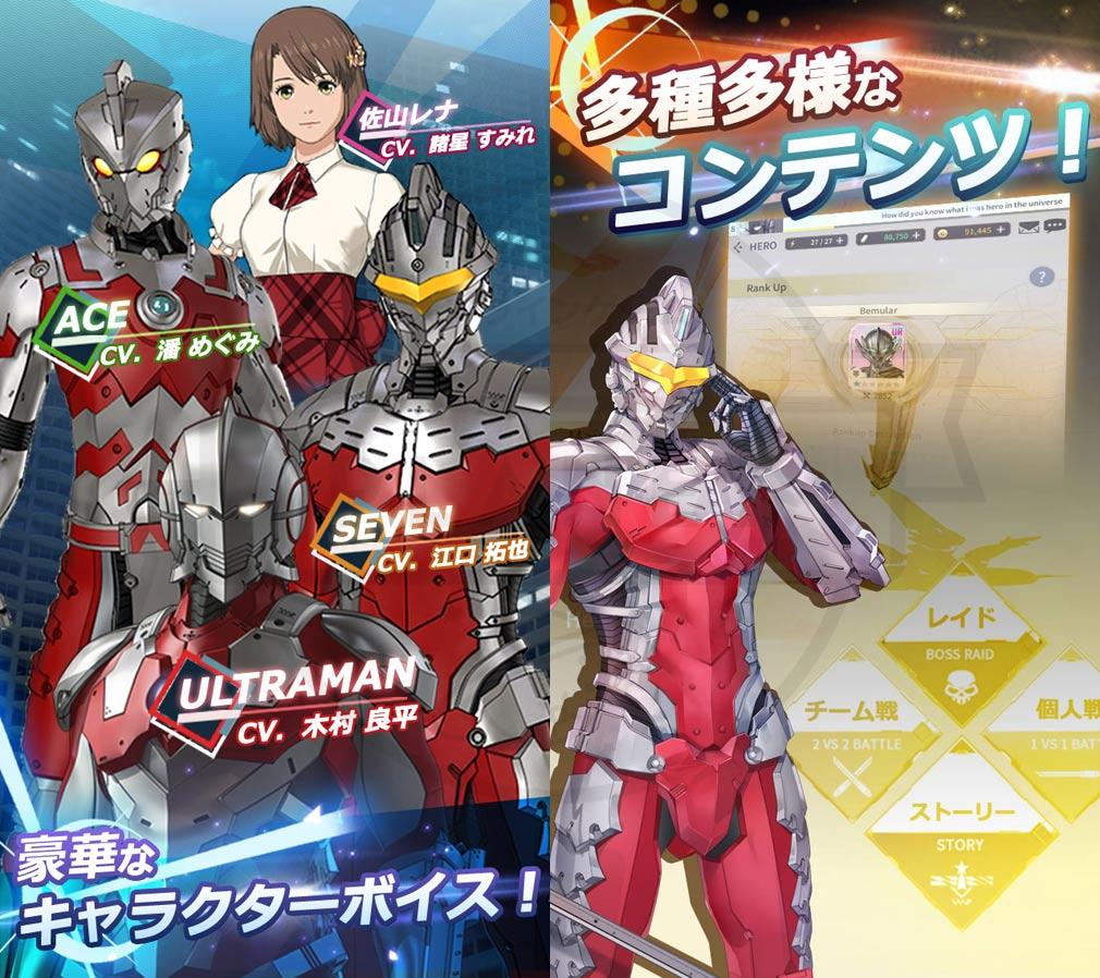 ULTRAMAN BE ULTRA(ウルトラマン) キャラクターボイス、コンテンツ紹介イメージ