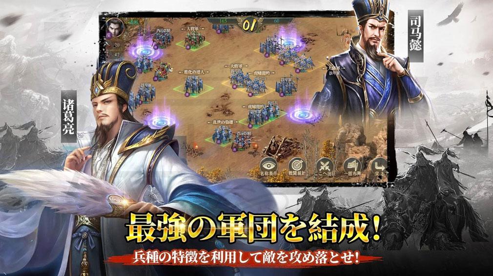 新三國志III(新三國志3) 軍団結成紹介イメージ