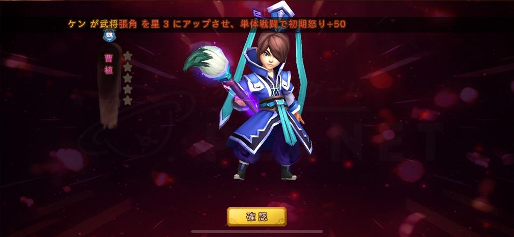 ぐんゆう!群雄 紫武将獲得スクリーンショット