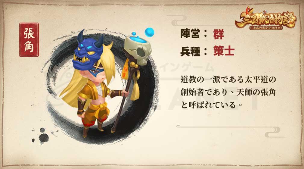 三国鍛冶物語 最高の商会を目指せ(サンカジ) キャラクター『武将・張角』紹介イメージ