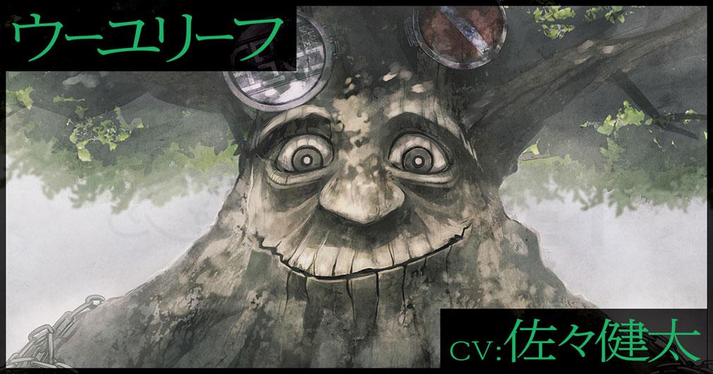 ウーユリーフの処方箋 キャラクター『ウーユリーフ』紹介イメージ