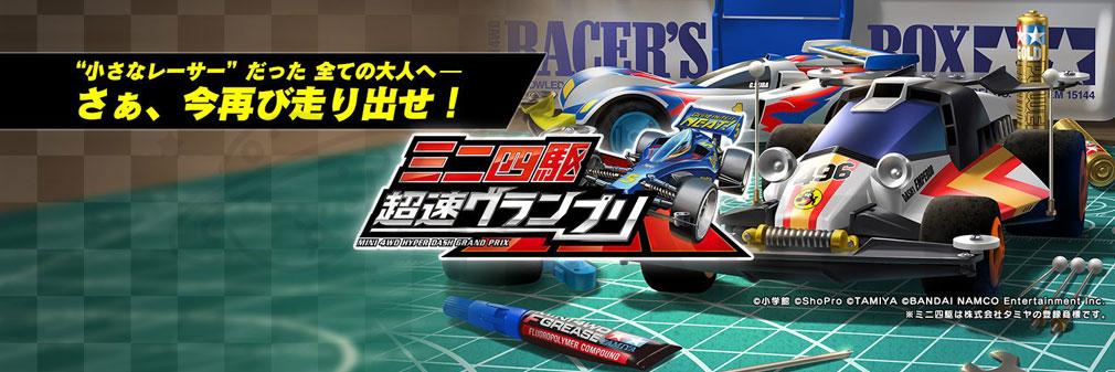 ミニ四駆 超速グランプリ(超速GP) フッターイメージ