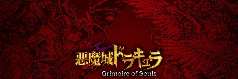 悪魔城ドラキュラ Grimoire of Souls(ドラキュラGoS) フッターイメージ