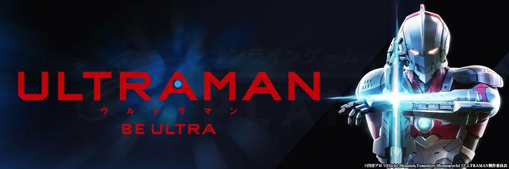 ULTRAMAN BE ULTRA(ウルトラマン) フッターイメージ