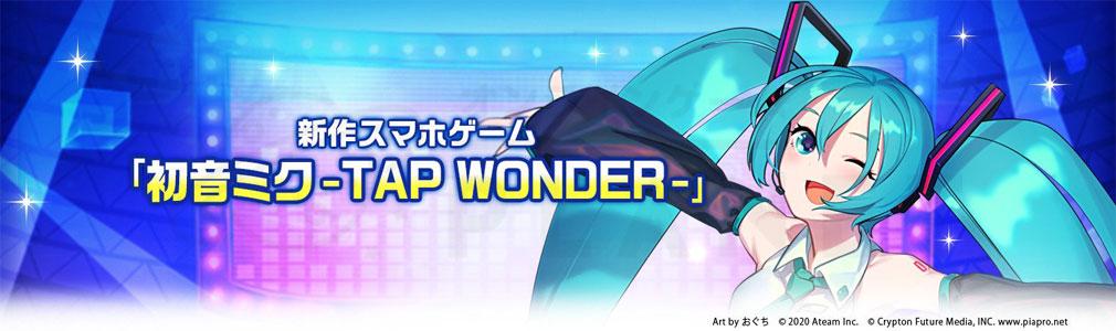 初音ミク TAP WONDER(ミクたぷ) フッターイメージ