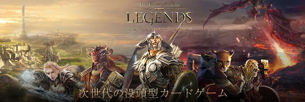 The Elder Scrolls Legends(エルダースクロールズレジェンド) フッターイメージ